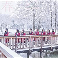 【Amazon.co.jp限定】春はどこから来るのか?(Type-A)(DVD付)(Lサイズ生写真 (集合アーティスト写真絵柄)付)