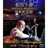 松山千春 40周年記念弾き語りライブ 日本武道館 2016.8.8