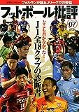 フットボール批評issue07