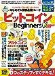 ビットコイン for Beginners (100%ムックシリーズ)