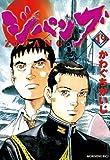 ジパング(19) (モーニングコミックス)