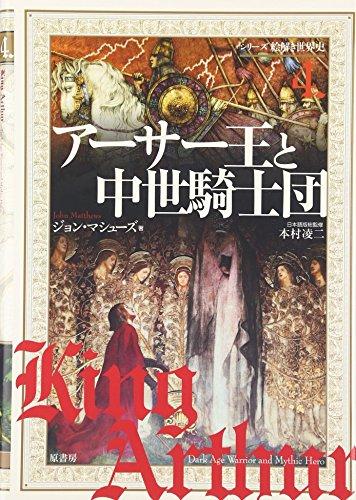 アーサー王と中世騎士団 シリーズ絵解き世界史4の詳細を見る