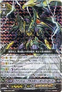 カードファイト!! ヴァンガード 【ファントム・ブラスター・オーバーロード】【RRR】 BT05-004-RRR 《双剣覚醒》