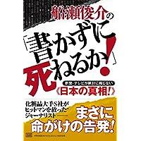 船瀬俊介の「書かずに死ねるか! 」新聞・テレビが絶対に報じない《日本の真相! 》