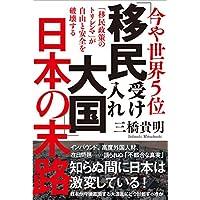 今や世界5位 「移民受け入れ大国」日本の末路: 「移民政策のトリレンマ」が自由と安全を破壊する
