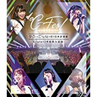 ℃-ute12年目突入記念 ~℃-Fes!Part1 9月5日も℃-uteの日 at日本武道館~