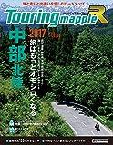 ツーリングマップル R 中部 北陸 2017 (ツーリング 地図 | マップル)
