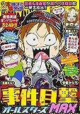 ぷち本当にあった愉快な話 事件目撃オールスターズMAX (バンブーコミックス)