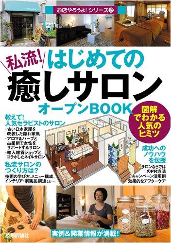 はじめての「私流!癒しサロン」オープンBOOK (お店やろうよ!シリーズ)の詳細を見る
