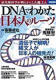 DNAでわかった 日本人のルーツ (別冊宝島 2403)