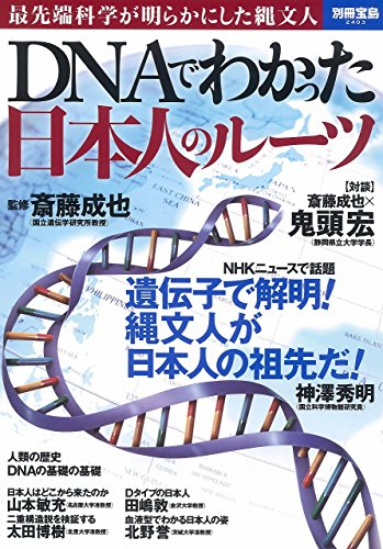 DNAでわかった 日本人のルーツ (別冊宝島 2403)