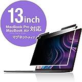 エレコム プライバシーフィルター MacBook Pro 13インチ / MacBook Air 13インチ[Retina Display Model] 用 のぞき見防止 マグネットタイプ EF-MBPT13PFM