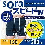 """儿童少年 ☆ 110160厘米 ☆ 尿裤子 """" Sora 速度 W 改 """" 男孩用 , , ,"""