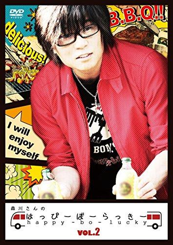 森川さんのはっぴーぼーらっきー VOL.2 [DVD]...