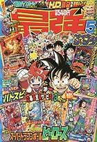 最強ジャンプ 2017年 5/5 号 : 少年ジャンプ 増刊