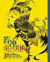 若冲と京の美術 京都 細見コレクションの精華