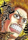 土竜(モグラ)の唄 (44) (ヤングサンデーコミックス)