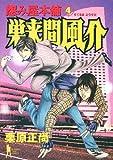 怨み屋本舗巣来間風介 4 (ヤングジャンプコミックス)
