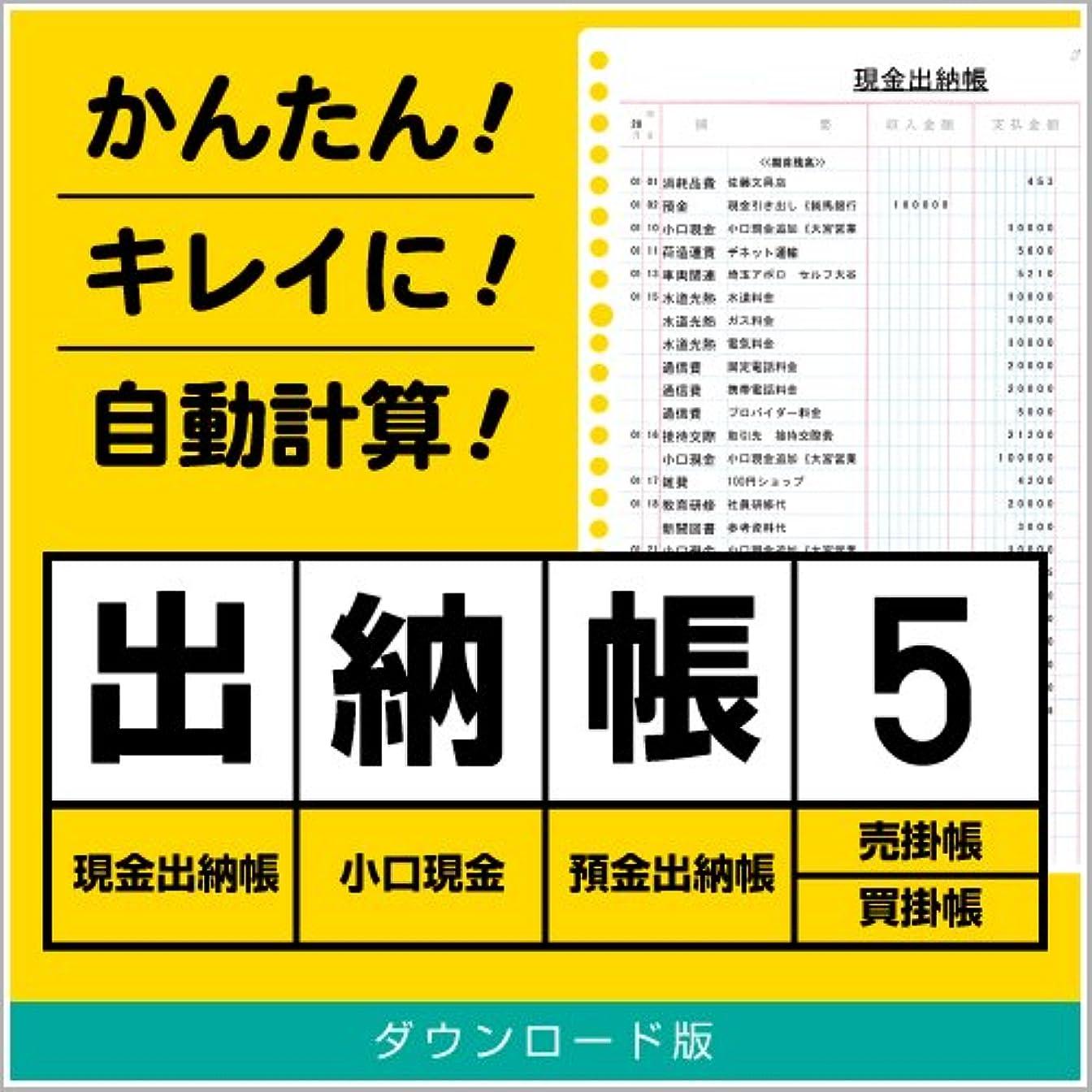 乗り出すオーブンダイエット出納帳5 体験版 [ダウンロード]