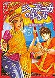 ジャポニカの歩き方(5) (イブニングコミックス)