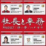 PRODUCT / 儚い夢 / ハナマサ