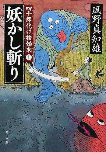 妖かし斬り   四十郎化け物始末1   (角川文庫)の詳細を見る