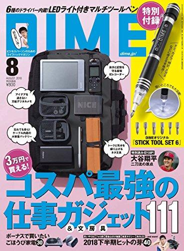 DIME(ダイム) 2018年 08 月号 [雑誌]