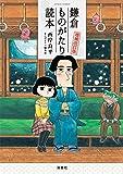 鎌倉ものがたり読本増補改訂版 (アクションコミックス)