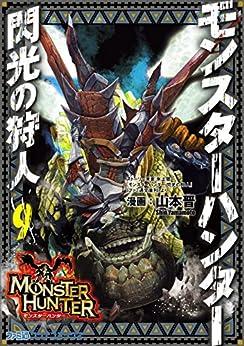 [山本 晋]のモンスターハンター 閃光の狩人 (9) (ファミ通クリアコミックス)