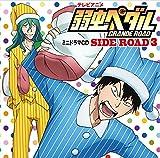 「弱虫ペダルGRANDE ROAD」ミニドラマCD「SIDE ROAD3」