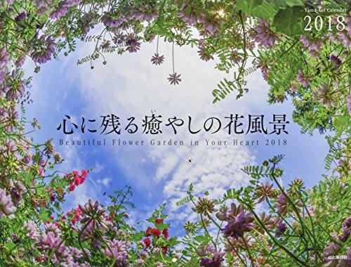 カレンダー2018 心に残る癒しの花風景 Beautiful Flower Garden in Your Heart 2018 (ヤマケイカレンダー2018)