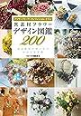 異素材フラワー デザイン図鑑200: プリザーブド アーティフィシャル ドライ