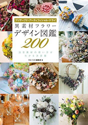 異素材フラワー デザイン図鑑200: プリザーブド・アーティフィシャル・ドライ