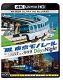 ビコム 4K HDR Ultra HD Blu-ray 東...[Ultra HD Blu-ray]