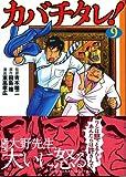 カバチタレ!(9) (講談社漫画文庫)