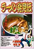 ラーメン発見伝: 日本海ラーメン紀行!? (6) (ビッグコミックス)