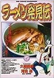 ラーメン発見伝 6 (ビッグコミックス)
