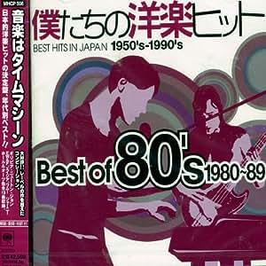 僕たちの洋楽ヒット Best of 80's 1980~89