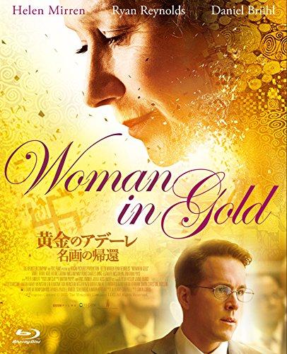 黄金のアデーレ 名画の帰還 [Blu-ray]