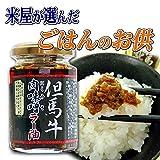 【米屋が選んだご飯のお供】 食べるラー油 但馬 牛肉 味噌 ラー油 130g 5点購入で1点無料
