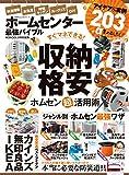 ホームセンター最強バイブル (100%ムックシリーズ)