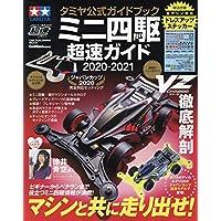 タミヤ公式ガイドブック ミニ四駆超速ガイド2020-2021[ワン・パブリッシングムック] (ONE PUBLISHING MOOK ミニ四駆超速SERI)