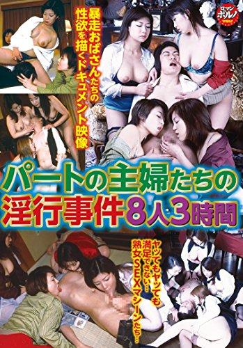 パートの主婦たちの淫行事件 8人 [DVD]