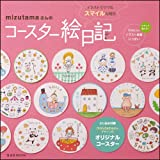 mizutamaさんのコースター絵日記 (玄光社MOOK)