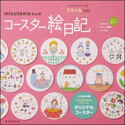 mizutamaさんのコースター絵日記 (玄光社MOOK)の詳細を見る