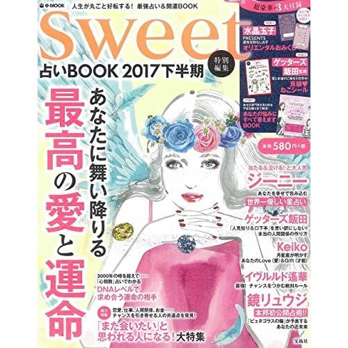 sweet特別編集 占いBOOK 2017 下半期【おみくじ・ねこシール付録】 (e-MOOK)
