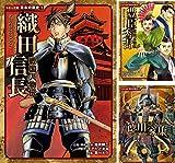 コミック版 日本の歴史