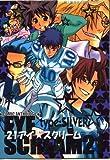 21アイスクリームシルバー―同人誌アンソロジー集 (MARoコミックス)