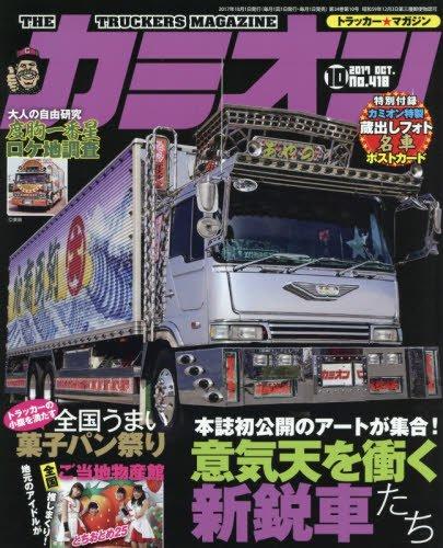 カミオン 2017年 10月号 No.418 [雑誌]