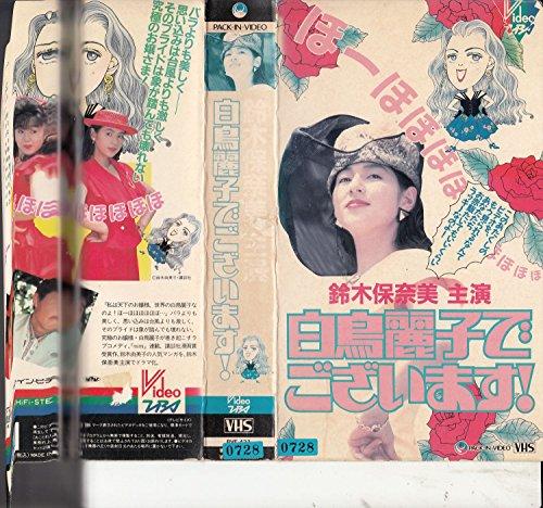白鳥麗子でございます! [VHS] 鈴木保奈美 野々村真 島崎俊郎 森口博子 JVCエンタテインメント